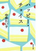 ハッピー・チョイス(集英社文庫)