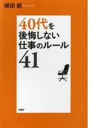 40代を後悔しない仕事のルール41
