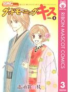 グッドモーニング・キス 3(りぼんマスコットコミックスDIGITAL)