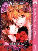 Kiss me ホスト組 1(りぼんマスコットコミックスDIGITAL)