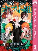 Kiss me ホスト組 2(りぼんマスコットコミックスDIGITAL)