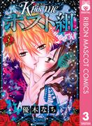 Kiss me ホスト組 3(りぼんマスコットコミックスDIGITAL)