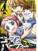 コープスパーティー BloodCovered4巻(ガンガンコミックスJOKER)