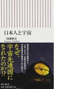 日本人と宇宙