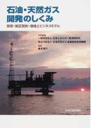 石油・天然ガス開発のしくみ 技術・鉱区契約・価格とビジネスモデル