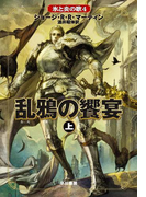 氷と炎の歌4 乱鴉の饗宴 (上)(ハヤカワSF・ミステリebookセレクション)