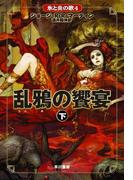 氷と炎の歌4 乱鴉の饗宴 (下)(ハヤカワSF・ミステリebookセレクション)