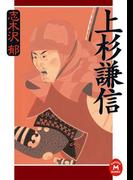 上杉謙信(学研M文庫)