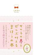 女の子の夢をぜんぶ叶えるまほうの本(プリンセスバイブルシリーズ)