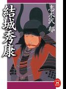 結城秀康(学研M文庫)