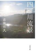 四雁川流景(文春文庫)