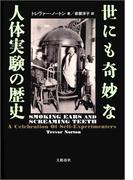 世にも奇妙な人体実験の歴史(文春e-book)