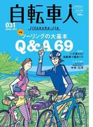 自転車人 2013春号 No.031