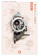 博士のエンジン手帖 2(Motor Fan別冊)