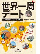 世界一周デート 怒濤のアジア・アフリカ編(幻冬舎文庫)