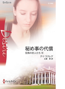 秘め事の代償(ハーレクイン・ディザイア)
