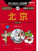 旅の指さし会話帳45  北京(指さし会話帳EX)