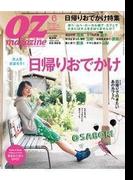 OZmagazine 2013年6月号 No.494(OZmagazine)