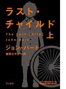 ラスト・チャイルド 上(ハヤカワSF・ミステリebookセレクション)