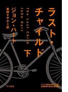 ラスト・チャイルド 下(ハヤカワSF・ミステリebookセレクション)