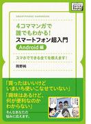 4コママンガで誰でもわかる!スマートフォン超入門 Android編(impress QuickBooks)