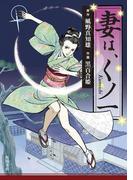 妻は、くノ一(カドカワデジタルコミックス)
