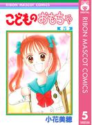 こどものおもちゃ 5(りぼんマスコットコミックスDIGITAL)