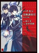 バチカン奇跡調査官 黒の学院(カドカワデジタルコミックス)