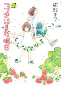 つづきはまた明日(2)(バーズコミックス ガールズコレクション)