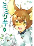 ミミツキ(5)(バーズコミックス)