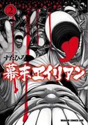 幕末ヱイリアン(2)(ドラゴンコミックスエイジ)
