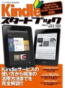 Kindle スタートブック