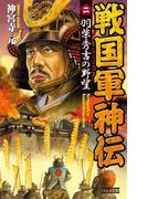 戦国軍神伝 2(歴史群像新書)