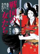 戦国の女たち 乱世に咲いた名花23人(学研M文庫)