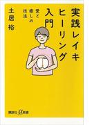 実践 レイキヒーリング入門 愛と癒しの技法(講談社+α新書)