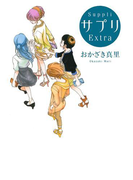 サプリ Extra(フィールコミックス)