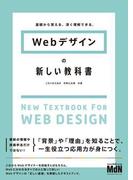 基礎から覚える、深く理解できる。Webデザインの新しい教科書