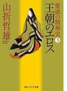 愛欲の精神史3 王朝のエロス(角川ソフィア文庫)
