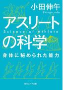 アスリートの科学 身体に秘められた能力(角川ソフィア文庫)