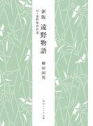 新版 遠野物語 付・遠野物語拾遺(角川ソフィア文庫)
