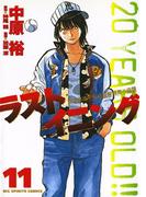 ラストイニング 11(ビッグコミックス)