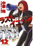 ラストイニング 12(ビッグコミックス)