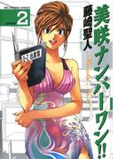 美咲ナンバーワン!! 2(ビッグコミックス)
