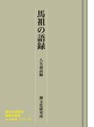 馬祖の語録 禅文化研究所刊(禅文化研究所)