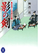 風の忍び六代目小太郎 影の剣(学研M文庫)