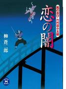 風の忍び六代目小太郎 恋の闇(学研M文庫)