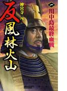 反 風林火山 1(歴史群像新書)