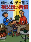 頭のいい子が育つ祖父母の習慣(PHP文庫)