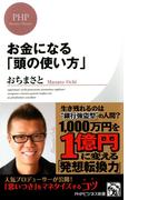 お金になる「頭の使い方」(PHPビジネス新書)