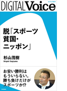 脱「スポーツ貧国・ニッポン」(DIGITAL Voice)